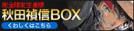 Bn_box_s